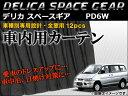 AP 車種別専用カーテンセット AP-CMI02 入数:1セット(12ピース) ミツビシ デリカスペースギア PD6W 2004年10月〜2006年12月