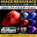 AP LEDシフトイルミネーション トヨタ ハイエース/レジアスエース 200系 標準/ワイド DX/SGL 2004年〜 選べる5カラー AP-PMMA-SP-T08