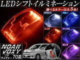 AP LEDシフトイルミネーション トヨタ ノア/ヴォクシー 70系(ZRR70G,75G/ZRR70W,75W) 2007年〜2014年 選べる5カラー AP-PMMA-SP-T14