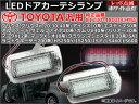 AP トヨタ汎用 LEDドアカーテシランプ レッド点滅/ホワイト点灯 36連 APDCL-T01B 入数:2個セット JAN:4582484087532