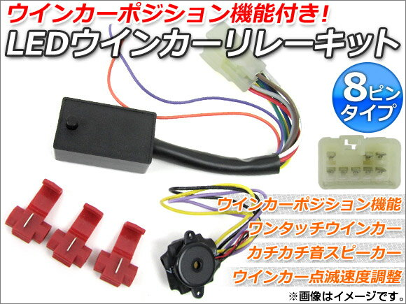 AP LEDウインカーリレーキット 8ピンタイプ ウインカーポジション機能付き AP-LF-8PB-S