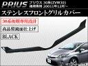AP フロントグリルカバー ブラック AP-GRC-T33-BK トヨタ プリウス 30系(ZVW30) 後期専用 2011年12月〜