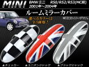AP ルームミラーカバー ミニ(BMW) R50/R52/R53 MC前 2001年〜2004年 選べる3デザイン AP053-08