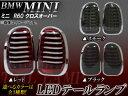 AP LEDテールランプ ミニ(BMW) R60 クロスオーバー 2011年01月〜 選べる3カラー AP-60-1393 入数:1セット(左右)