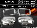 AP LEDウインカーランプ機能付き ドアミラーカバー 入数:1セット(左右) BMW E34 1988年〜1994年