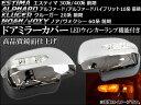AP LEDウインカーランプ機能付き ドアミラーカバー 入数:1セット(左右) トヨタ ノア/ヴォクシー 60系(AZR60/AZR65) 前期 2001年11月〜..
