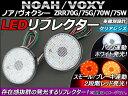 AP LED リフレクター クリアレンズ AP-REF-010-CL トヨタ/TOYOTA ノア/ヴォクシー ZRR70G/ZRR75G/ZRR70W/ZRR75W 2007年〜2014年 入数:左右セット