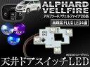 AP LED 天井ドアスイッチ 4連FLUX-LED トヨタ アルファード/ヴェルファイア 20系