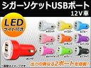 AP シガーソケットUSBポート 2ポート 12V 選べる10カラー AP-USBPORT01