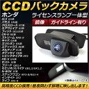 AP CCDバックカメラ ライセンスランプ一体型 ホンダ フィット GD1/2/3/4,GE6/7/8/9 2001年06月〜2013年08月