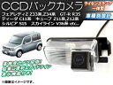 AP CCDバックカメラ ライセンスランプ一体型 ニッサン セレナ C25系(C25,NC25,CC25,CNC25) 2005年05月〜2010年11月