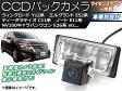 ショッピングバック AP CCDバックカメラ ライセンスランプ一体型 AP-BC-N06B ニッサン/日産/NISSAN ティアナ J31系,J32系 2003年02月〜2014年02月 入数:1セット