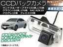 AP CCDバックカメラ ライセンスランプ一体型 トヨタ クラウン GS/LS/JZS150系,GS/JKS/JZS170系 1995年08月〜2003年11月