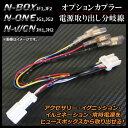 AP オプションカプラー 電源取り出し分岐線 ホンダ N-ONE JG1,JG2 2012年11月〜
