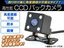 AP CCDバックカメラ 鏡像 12V 角度調節可能 LED付き AP-CMR-003-B