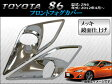 AP フロントフォグカバー メッキ AP-FC-T29C トヨタ/TOYOTA 86 ZN6 2012年04月〜 入数:1セット(左右) JAN:4562430217633