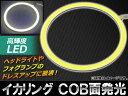 AP LEDイカリング ホワイト 80mm COB 高輝度 AP-IKACOB-80MM-H-W
