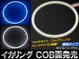 送料無料! AP LEDイカリング COB 細幅タイプ 114連 100mm ホワイト/ブルー