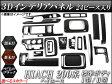 AP 3Dインテリアパネル トヨタ ハイエース 200系 標準ボディ I型/II型 2004年〜2010年 選べる3インテリアカラー AP-INT-007 入数:1セット(24個)