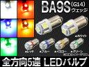 送料無料! AP LEDバルブ 3チップSMD 全方向5連 BA9S/G14ウェッジ ホワイト/ブルー/イエロー/レッド/グリーン 入数:2個