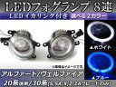 AP LEDフォグランプ 8連 LEDイカリング付き ホワイト/ブルー トヨタ アルファード/ヴェルファイア 20/30系 ※20系は後期のみ 2011年11月...