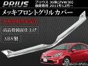 AP メッキフロントグリルカバー ABS製 鏡面仕上げ AP-GRC-T33-A トヨタ プリウス 30系(ZVW30) 後期専用 2011年12月〜