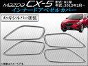 AP インナードアベゼルカバー ABS製 鏡面仕上げ メッキシルバー塗装 AP-INNDC-M08C 入数:1セット(4個) マツダ CX-5 KE系 2012...