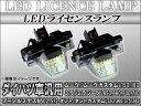 AP LEDライセンスランプ 15連 AP-LC-D00 ダイハツ/DAIHATSU タント/タントカスタム L350S,L360S,L375S,L385S 2005年06月〜2013年10月 入数:1セット(2個)