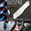 AP LED シフトポジション 7連 トヨタ アルファード/ヴェルファイア 20系 ハイブリッド非対応 2008年05月〜2015年01月 選べる2カラー AP-SL-04