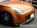ユーラス/URAS フロントリップスポイラー GT-LIP HBカーボン製 ニッサン フェアレディZ Z33 後期