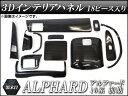 AP 3Dインテリアパネル 黒木目 AP-3D-ALP01-BK 入数:1セット(18個) トヨタ アルファード 10系 前期 2002年05月〜2005年03月