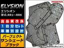 AP サンシェード(日除け) ブラック 5層構造 AP-IFS-24-BK 入数:1セット(1台分) ホンダ エリシオン RR1〜RR6 2004年05月〜2013年10月