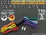����̵��! AP LED �ޥ�����顼�Х�֥��å� T10 SMD 5Ϣ �ۥ磻��/����С� 12V���� AP-MTT10-2C-5W-Y