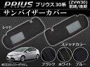 AP サンバイザーカバー ABS PVCレザー トヨタ プリウス 30系 前期/後期 2009年05月〜 選べる4カラー AP-NBC-T33 入数:1セット(左右)