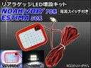 AP リアラゲッジ LED増設キット 電源スイッチ付き SMD 39+6連 AP-RRL-SW-T01 トヨタ/TOYOTA エスティマ 50系 2006年01月〜 JAN:4562430336488