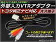 AP 外部入力 VTRアダプター トヨタ純正ナビ対応 オス 選べる3サイズ AP-VTR-M