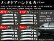 送料無料! AP メッキドアハンドルカバー 選べる4タイプ トヨタ エスティマ GSR,ACR50系 2006年01月〜 1セット(8個)