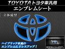 AP エンブレムシート ブルー トヨタ車汎用 立体成型タイプ AP-ENBSRAL-T01-BL 入数:1セット(6枚)