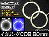 AP LEDイカリング 80mm COB 高輝度 拡散カバー付き 12V/24V 選べる2カラー AP-IKA-COB-CV80H 入数:1セット(2個)