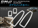 AP ドアスイッチカバー AP-INS-BMW3 入数:1セット(4個) BMW F30/F31/F34 2014年10月〜