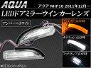 AP LEDドアミラーウインカーレンズ アンバー/ホワイト点灯 AP-LEDWIN-T33 入数:1セット(左右) トヨタ アクア NHP10 2011年12月〜
