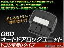 AP OBD オートドアロックユニット トヨタ車用Dタイプ AP-OBDDL-T02P