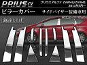 AP ピラーカバー 鏡面仕上げ AP-PC-PRIA-A 入数:1セット(10枚) トヨタ プリウスα ZVW40/ZVW41 サイドバイザー装備車用 2011...