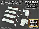 AP LEDルームランプ ホワイト SMD 138連 AP-TN-8014 入数:1セット(7個) トヨタ エスティマ 50系(ACR50W,ACR55W,GSR50W,GSR55W) 2006年01月〜
