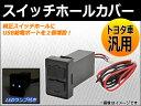 AP スイッチホールカバー USBポート LEDランプ付き トヨタ車汎用 AP-USBPOT-T01