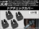 AP ドアチェックカバー ABS製 トヨタ車汎用 AP-DCC-T 入数:4個