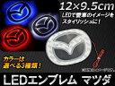 【在庫限り】送料無料! AP LEDエンブレム マツダ 12×9.5cm ホワイト/ブルー/レッド