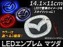 【在庫限り】送料無料! AP LEDエンブレム マツダ 14.1×11cm ホワイト/ブルー/レッド
