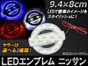 AP LEDエンブレム ニッサン 9.4×8cm 選べる3カラー AP-LEDEMB-N9.4X8
