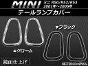 AP テールランプカバー クローム/ブラック ミニ/MINI R50/R52/R53 2001年〜2006年 入数:1セット(左右)